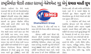 Gujarat Weekly - DMG Article 2016